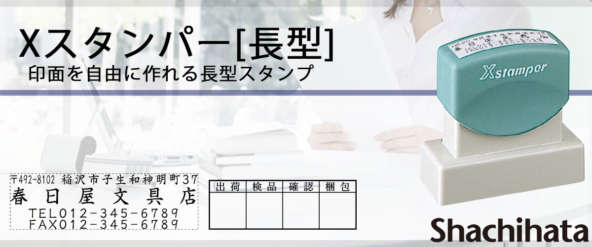 Xスタンパー長型・別注品