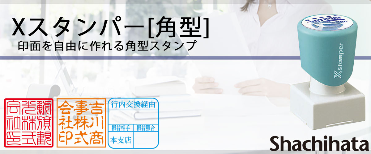 Xスタンパー角型・別注品
